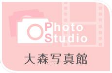 大森写真館|葛飾区のフォトスタジオ